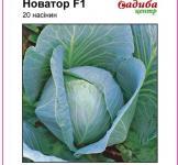 Семена капусты Новатор F1 20шт (Syngenta Голландия)