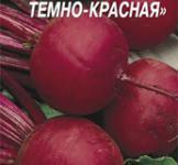 Семена свеклы столовой Темно-Красная 3г