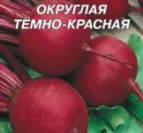 Семена свеклы столовой Темно-красная 20г