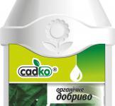 Садко органическое удобрение для декоративно-лиственных