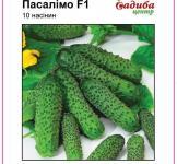 Семена огурца Пасалимо F1 10шт (Syngenta Голландия)
