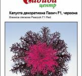 Семена капуста декоративная Павич F1 красная 10шт