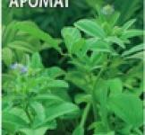Семена Пажитник голубой 0,1г (Гавриш)