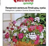 Семена пеларгонии ампельной Летний дождь 3шт