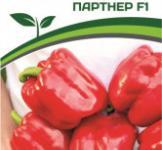 Семена перца Партнер F1 5шт (Партнер)