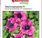 Семена Петунии грандифлора Темно-пурпурная F1 10шт