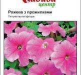 Семена Петунии розовой с прожилками 0,02г (Hem Zaden Нидерланды)
