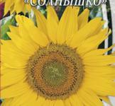 Семена Подсолнуха Декоративного Солнышко (1,5г)