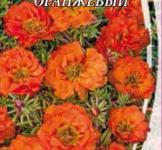 Семена Портулака махрового оранжевого 0,1г