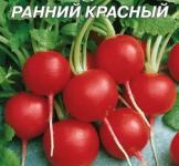 Семена редиса Ранний красный 20г