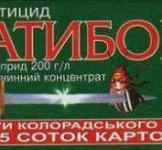 Инсектицид Ратибор 20 мл