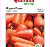 Семена моркови Редко 5000шт (Syngenta Голландия)