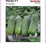 Семена огурца Регал F1 20шт (Clause Франция)