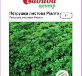 Семена петрушки листовой Риалто 1г (Bejo Голландия)