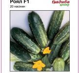 Семена огурца Роял F1 20шт (Clause Франция)