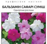 Семена Бальзамин смесь Сафари 0,01г