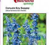 Семена сальвии БлуБеддер 0,1г