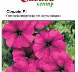 Семена Петунии Сильвия F1 10шт (Cerny Чехия)