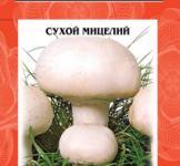 Семена сухой мицелий грибов Шампиньон белоснежный 10г