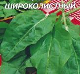 Семена щавеля Широколистный 20г