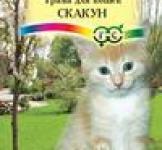 Семена травы для кошек Скакун 10г (Гавриш)