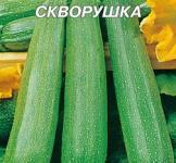 Семена кабачка цуккини Скворушка 20г