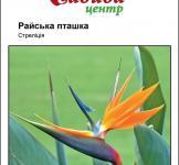 Семена Стрелиция Райская птичка 3шт (Hem Zaden Нидерланды)