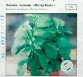 Семена базилика Мистер Барнс 10г (Hem Zaden Голландия)