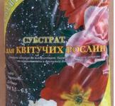 Субстрат для цветущих растений 7л