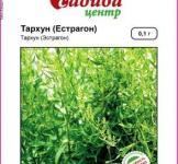 Семена тархун Эстрагон 0,1г (Hem Zaden Голландия)