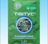 Тивитус 2,5г + Тандем 20мл