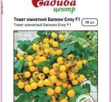 Семена томата комнатного Балкони Елоу  F1 10шт (Satimex Германия)