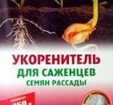 Удобрение Укоренитель Чистый лист 300г
