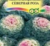 Семена Капусты декоративной Северная роза (0,1г)