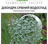 Семена Дихондра Серебряный Водопад 5 шт