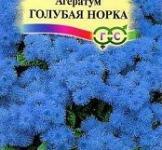 Семена Агератума Голубая норка (0,1г)