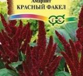 Семена Амаранта Красный Факел (0,1г)