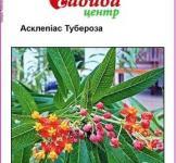 Семена Асклепиас Тубероза 0,1г