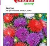 Семена Астры китайской Уникум смесь (0.5г)