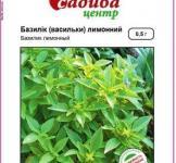 Семена базилика лимонного 0,5г (Hem Zaden Голландия)