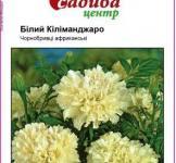 Семена Бархатцев Белый Килиманджаро (0,1г)