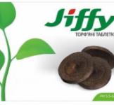 Торфяные таблетки для рассады Jiffy-7 D-25mm