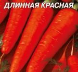 Семена моркови Длинная красная 20г