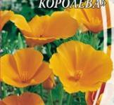 Семена Эшшольции Оранжевая королева (0,5г)
