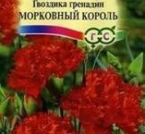 Семена Гвоздика Гренадин Морковный Король 0,1г