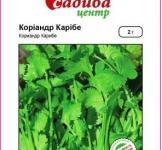 Семена кориандра Кинза Карибе 2г (Веjо Голландия)
