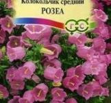 Семена Колокольчика Розеа (0,1г)