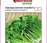 Семена кориандра салатного Слоуболт 2г (Hem Zaden Голландия)