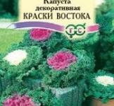 Семена Капусты декоративной Краски востока (0,1г)