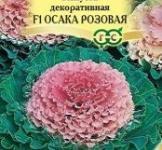 Семена Капусты декоративной Осака розовая (7шт)